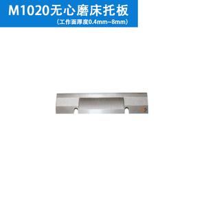 M1020无心磨床刀板托板