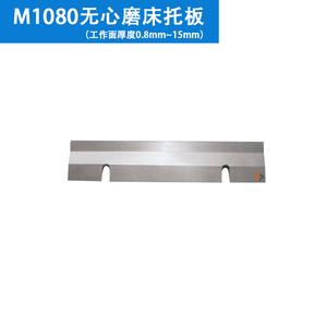 M1080无心磨床托板刀板