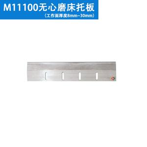 M11100无心磨床托板刀板