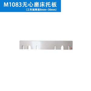 M1083无心磨床托板刀板