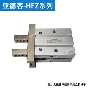 亚德客-HFZ系列