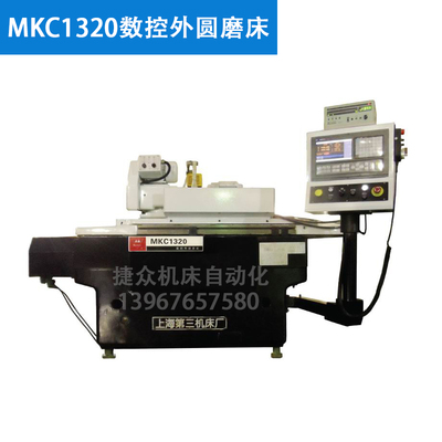 MKC1320 CNC cylindrical grinder