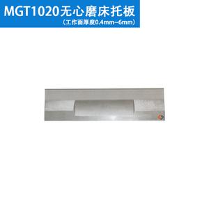 MGT1020无心磨床托板
