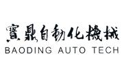 宝鼎自动化机械科技有限公司