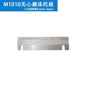 M1010无心磨床刀板托板