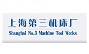 上海第三机床厂