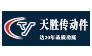 宁波天胜传动件有限公司