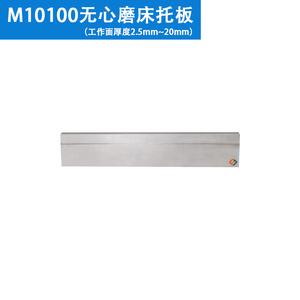 M10100无心磨床托板刀板