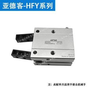 亚德客-HFY系列