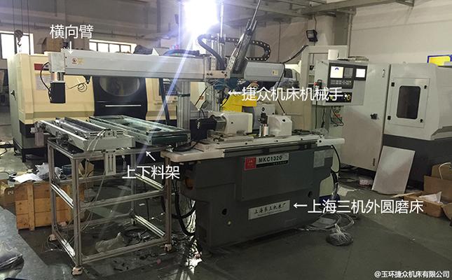 上海外圆磨床机械手
