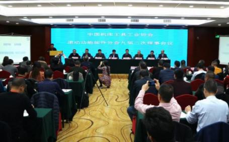 中国机床工具工业协会九届二次理事会议