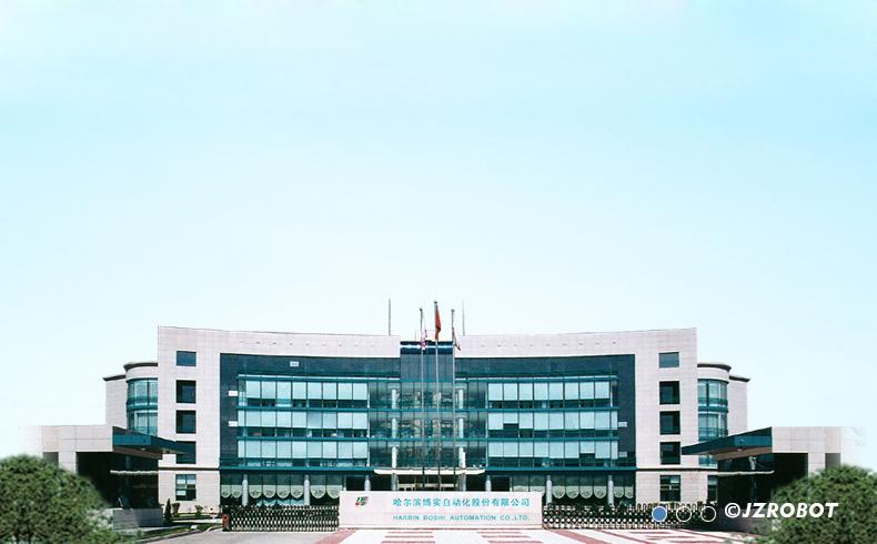 哈尔滨博实自动化股份有限企业