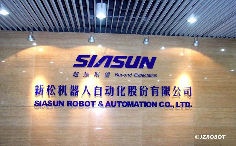 新松机器人自动化股份有限企业