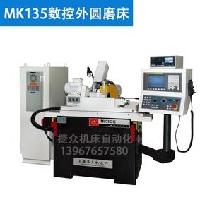 MK135 CNC cylindrical grinder